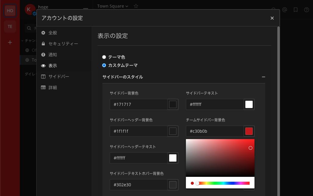 theme teambar